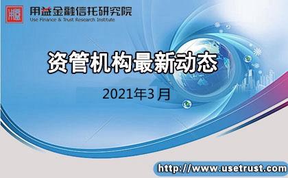 2021年3月大资管机构回顾:中融信托5位新高管同日亮相
