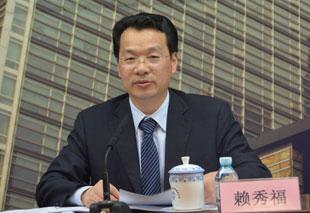 賴秀福:信托業高質量發展要重點服務五個方面