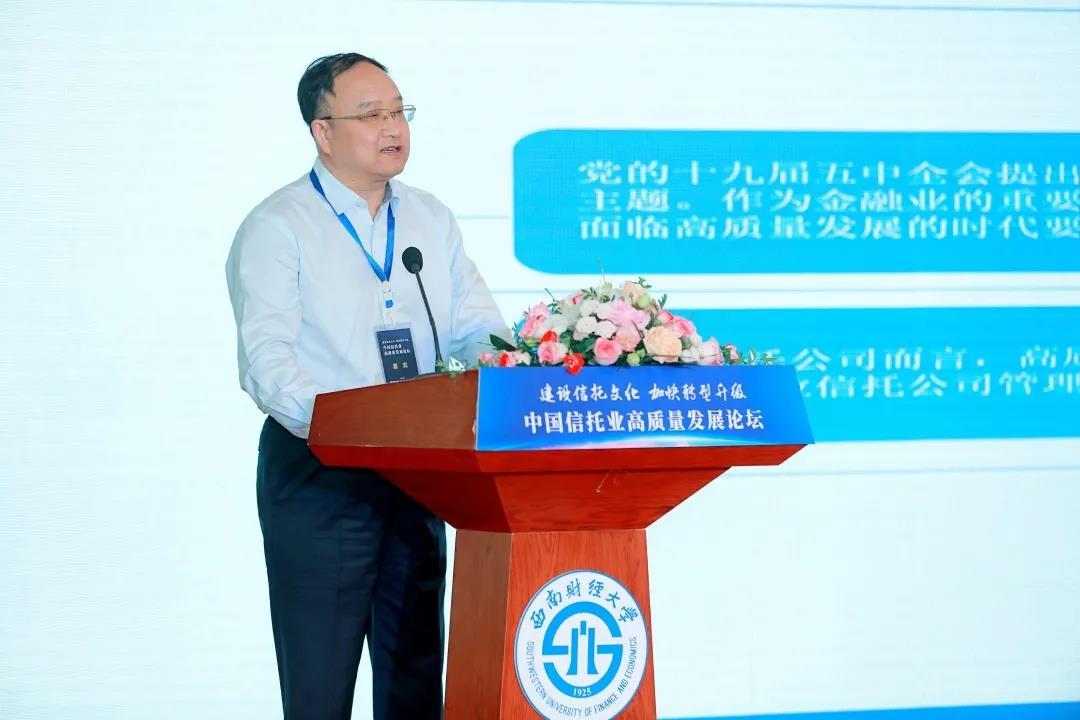 马永红:关于信托公司高质量发展的几点思考