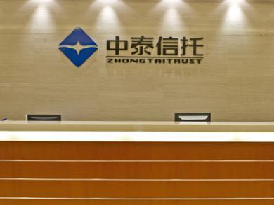 中泰信托招聘法人治理、法律合规、运营经理岗位(上海)