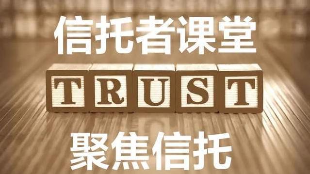 信托不保本,为什么仍然有人说最靠谱?