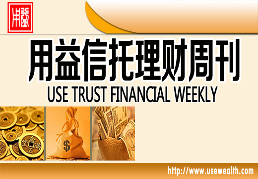 用益-信托理财周刊:扬州广陵百强区重要平台项目,是否值得投?